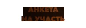 anketa_na_uchast
