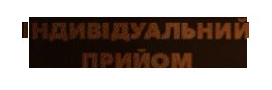 individualniy_priyom