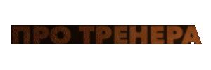 pro_trenera
