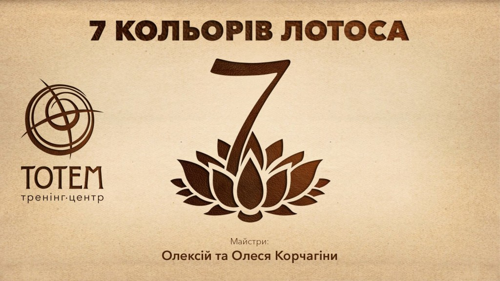 7_lotos_new